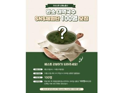 국수나무 신메뉴 출시기념 SNS체험단 100명모집★