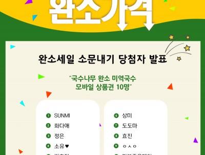 국수나무 플러스친구) 신메뉴 '완소 미역국수' 소문내기 이벤트 당첨자 발표